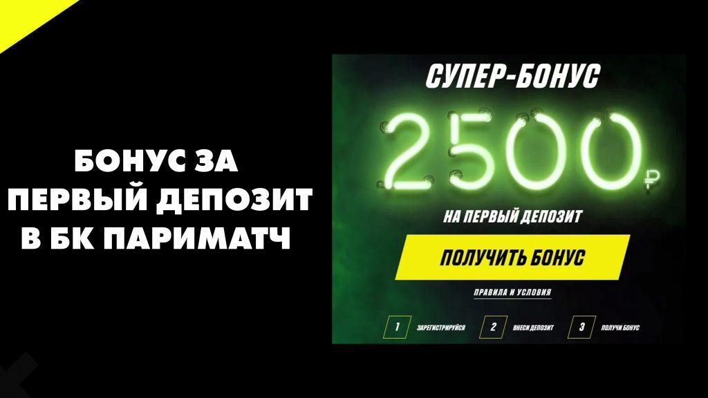 Бонус за первый депозит в БК Париматч