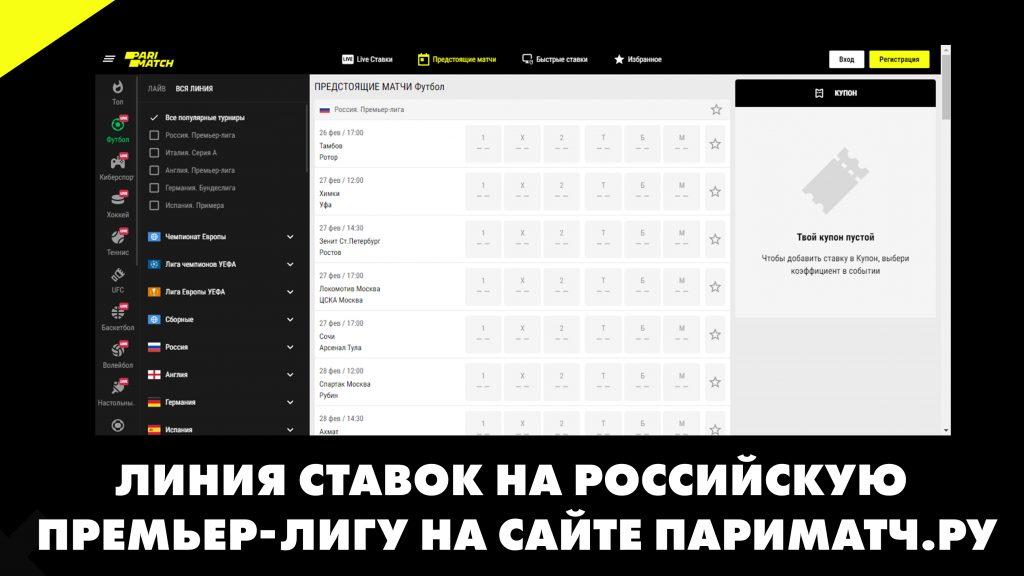 Линия ставок на Российскую Премьер-Лигу на сайте Париматч.ру