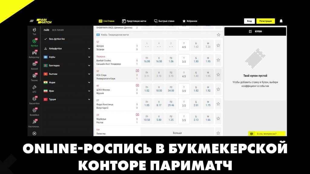 Online-роспись в букмекерской конторе Париматч