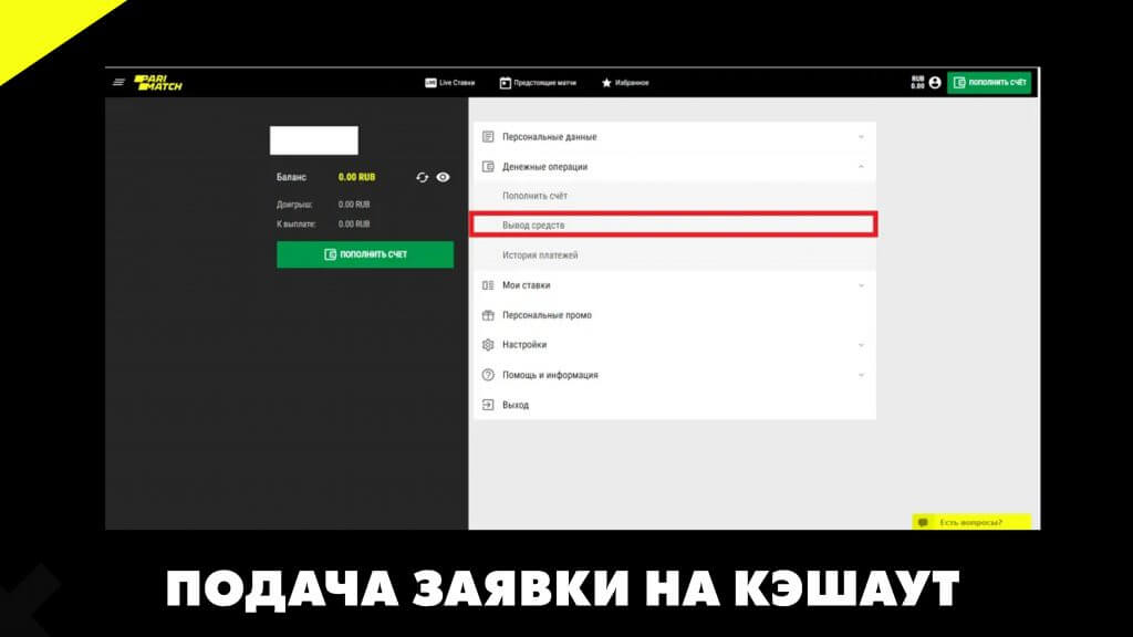 Подача заявки на кэшаут в Париматч