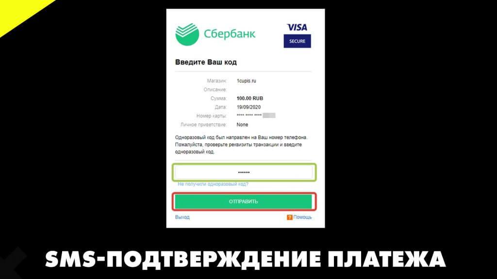 SMS-подтверждение платежа в Париматч