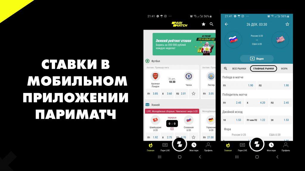 Ставки в мобильном приложении Париматч