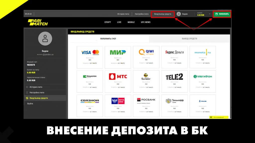 Внесение депозита в БК Париматч
