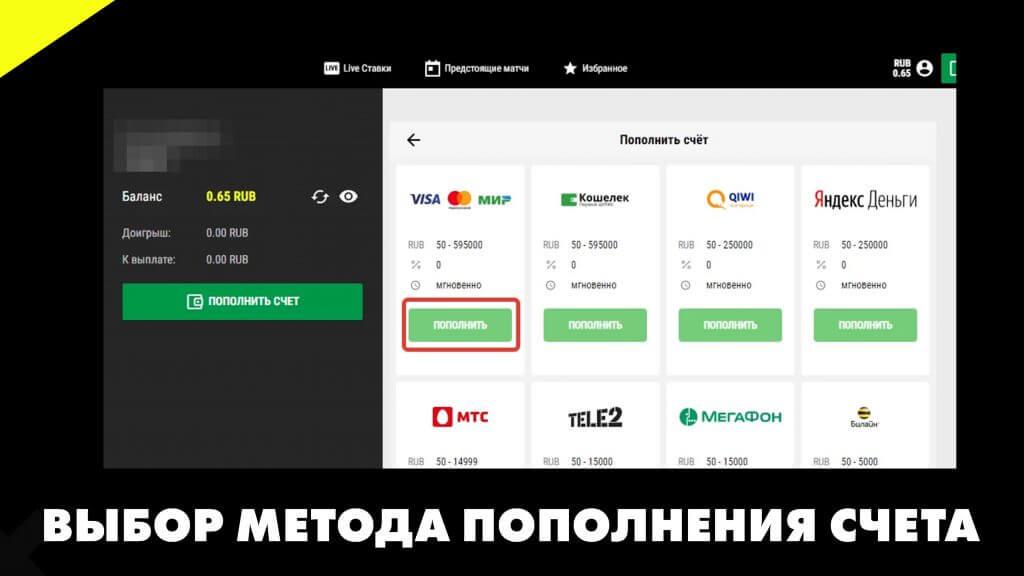 Выбор метода пополнения счета в Париматч