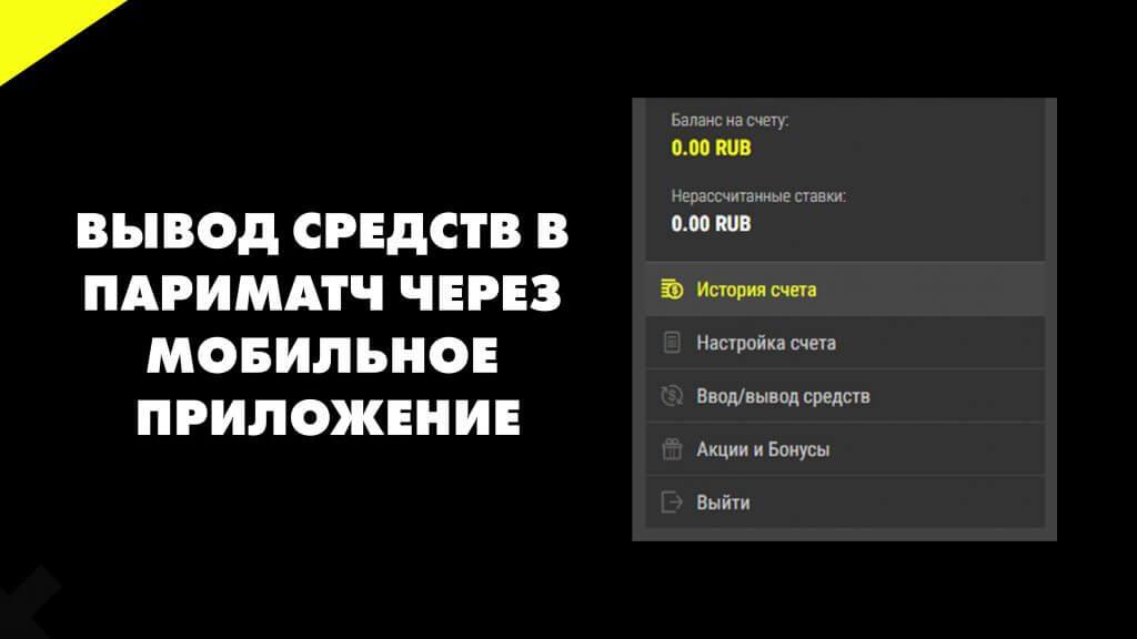 Вывод средств в Париматч через мобильное приложение