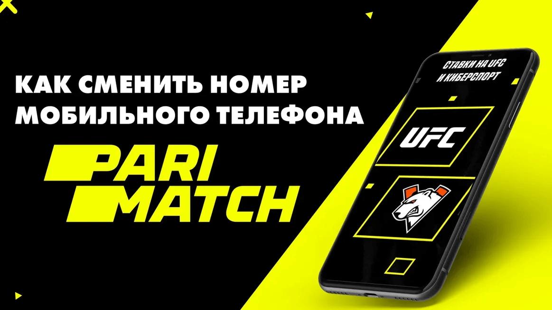 сменить номер мобильного телефона в Париматч
