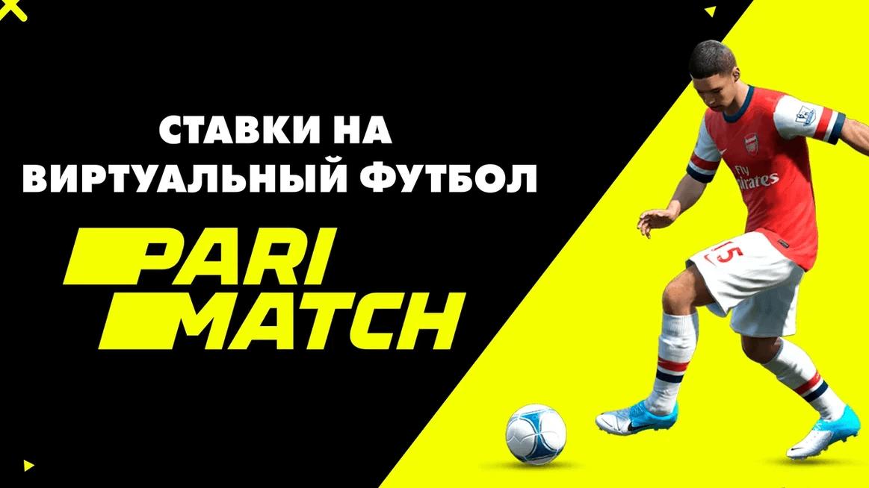 виртуальный футбол в Parimatch