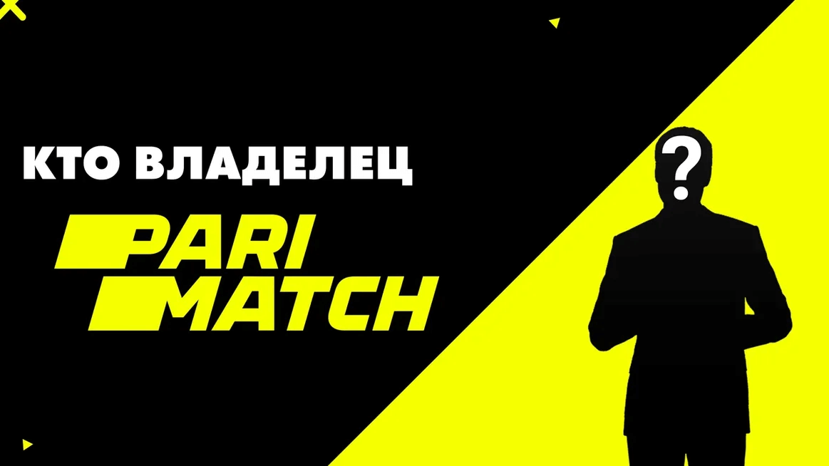 Parimatch кто владелец