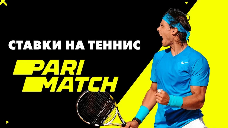 теннис Париматч